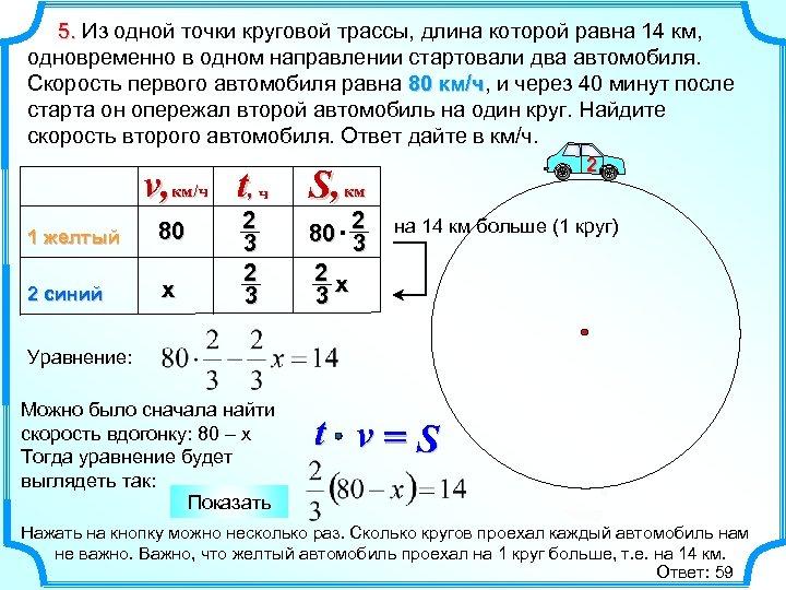 5. Из одной точки круговой трассы, длина которой равна 14 км, одновременно в одном