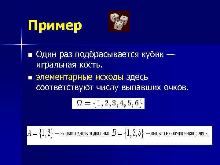 Пример n n Один раз подбрасывается кубик — игральная кость. элементарные исходы здесь соответствуют