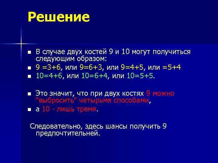Решение n n n В случае двух костей 9 и 10 могут получиться следующим