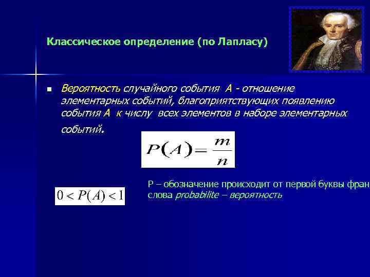 Классическое определение (по Лапласу) n Вероятность случайного события A - отношение элементарных событий, благоприятствующих