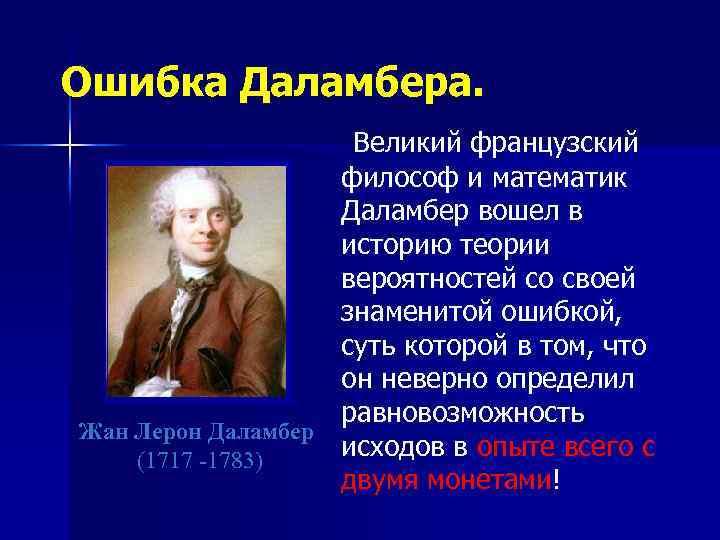 Ошибка Даламбера. Великий французский философ и математик Даламбер вошел в историю теории вероятностей со
