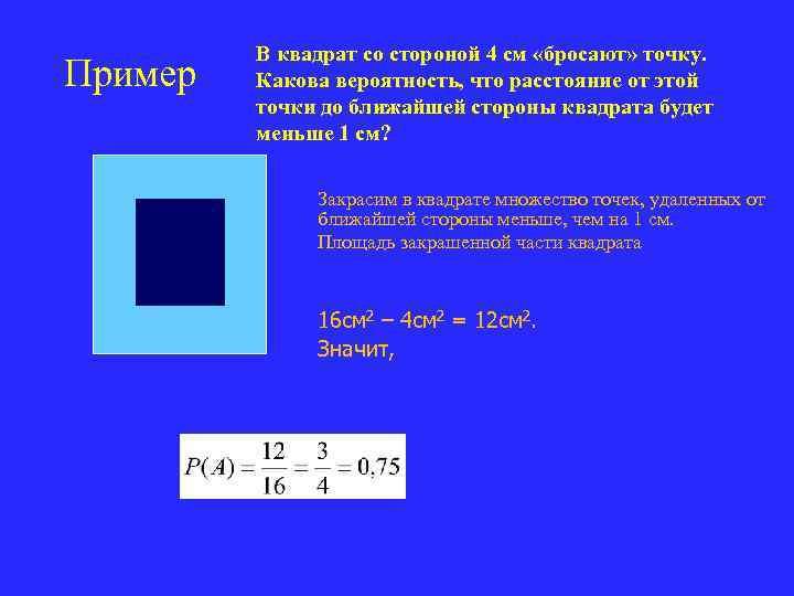 Пример В квадрат со стороной 4 см «бросают» точку. Какова вероятность, что расстояние от