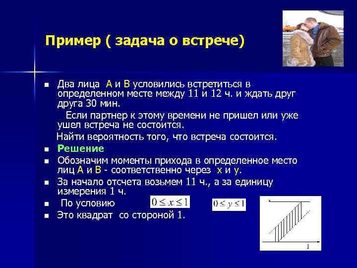 Пример ( задача о встрече) Два лица A и B условились встретиться в определенном