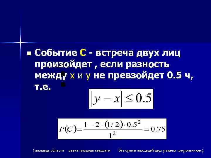 n Событие C - встреча двух лиц произойдет , если разность между x и
