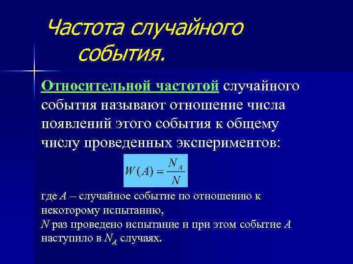 Частота случайного события. Относительной частотой случайного события называют отношение числа появлений этого события к
