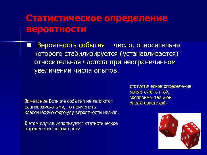 Статистическое определение вероятности n Вероятность события - число, относительно которого стабилизируется (устанавливается) относительная частота