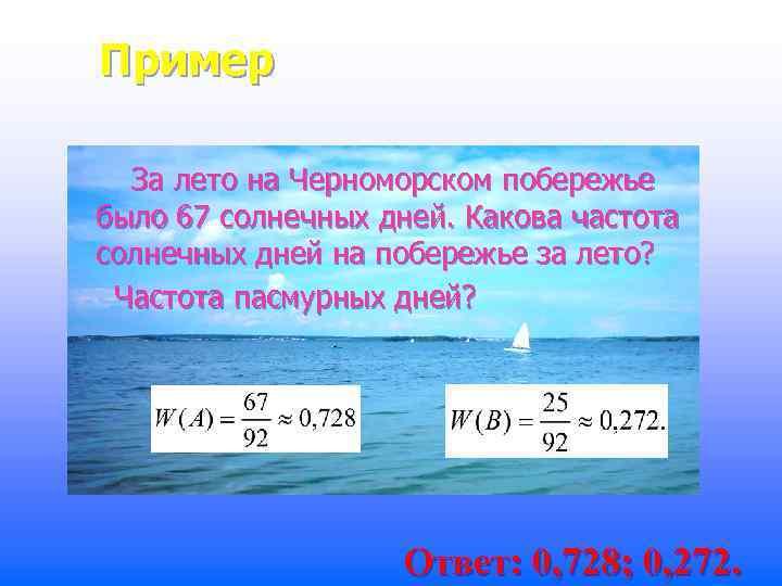 Пример За лето на Черноморском побережье было 67 солнечных дней. Какова частота солнечных дней