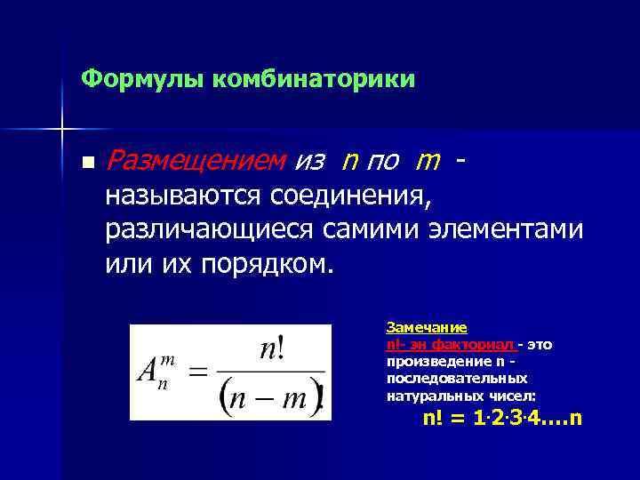 Формулы комбинаторики n Размещением из n по m - называются соединения, различающиеся самими элементами
