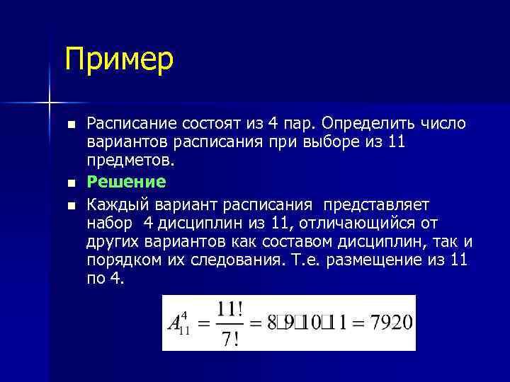 Пример n n n Расписание состоят из 4 пар. Определить число вариантов расписания при