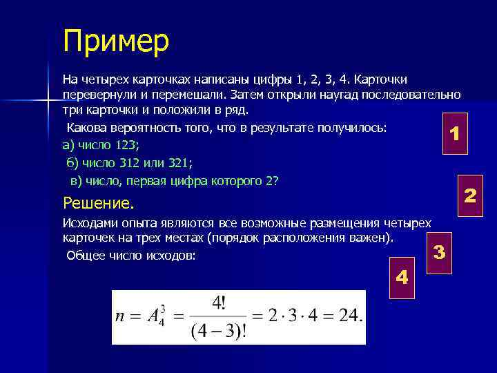 Пример На четырех карточках написаны цифры 1, 2, 3, 4. Карточки перевернули и перемешали.