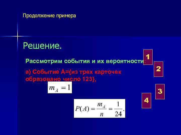 Продолжение примера Решение. 1 Рассмотрим события и их вероятности: а) Событие А={из трех