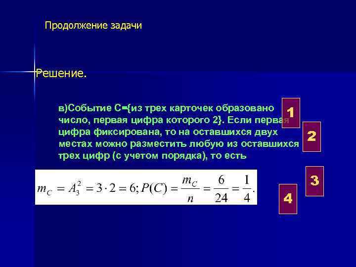 Продолжение задачи Решение. в)Событие С={из трех карточек образовано 1 число, первая цифра которого
