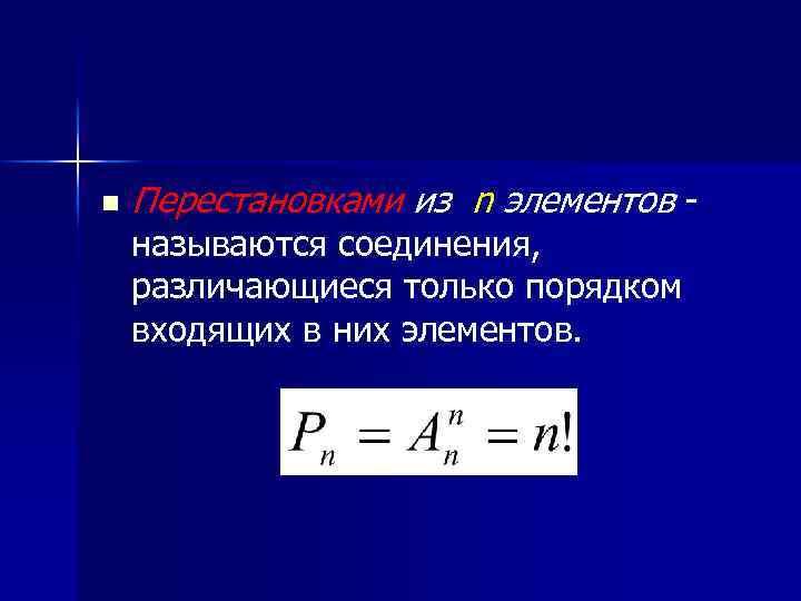 n Перестановками из n элементов - называются соединения, различающиеся только порядком входящих в них
