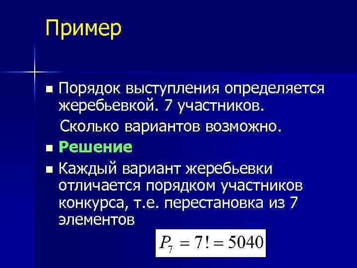 Пример Порядок выступления определяется жеребьевкой. 7 участников. Сколько вариантов возможно. n Решение n Каждый