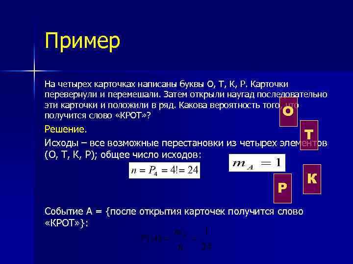 Пример На четырех карточках написаны буквы О, Т, К, Р. Карточки перевернули и перемешали.