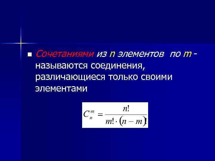 n Сочетаниями из n элементов по m - называются соединения, различающиеся только своими элементами