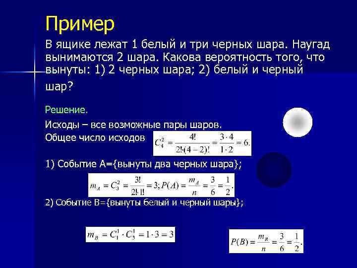 Пример В ящике лежат 1 белый и три черных шара. Наугад вынимаются 2 шара.