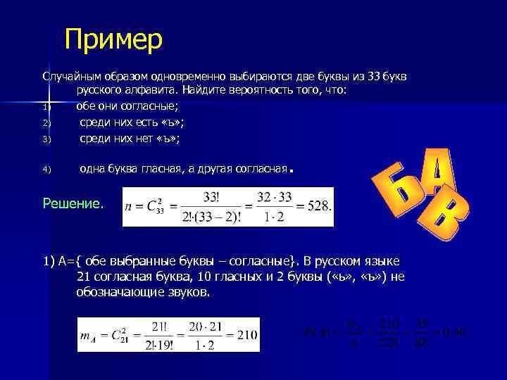Пример Cлучайным образом одновременно выбираются две буквы из 33 букв русского алфавита. Найдите вероятность