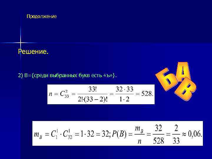 Продолжение Решение. 2) В={среди выбранных букв есть «ъ» }.