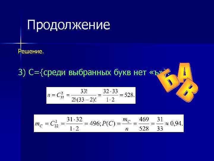 Продолжение Решение. 3) С={среди выбранных букв нет «ъ» }.