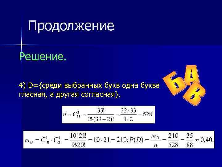 Продолжение Решение. 4) D={среди выбранных букв одна буква гласная, а другая согласная}.