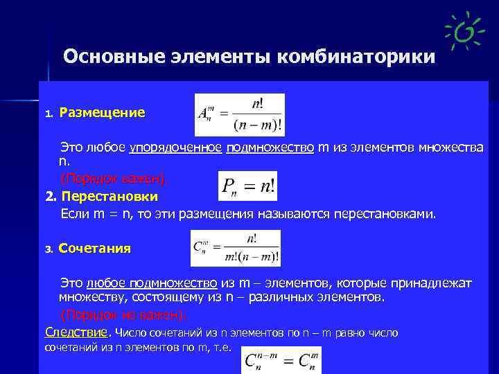 Основные элементы комбинаторики 1. Размещение Это любое упорядоченное подмножество m из элементов множества n.