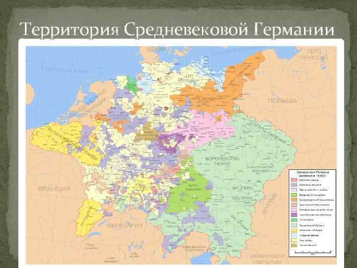Территория Средневековой Германии