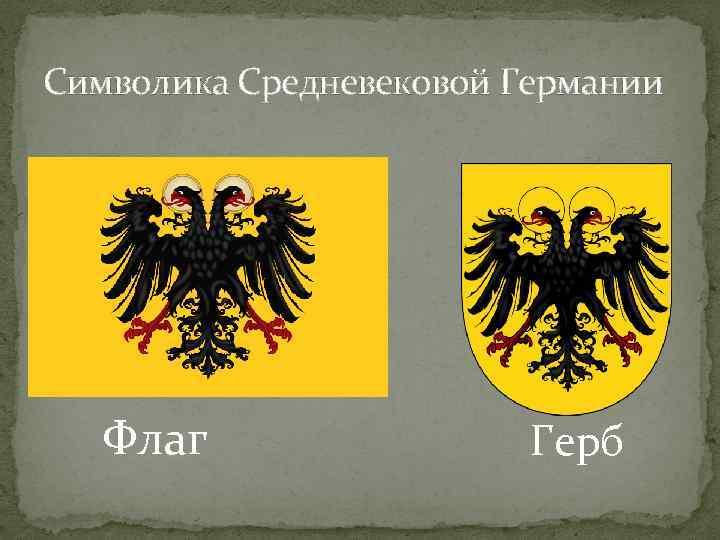 Символика Средневековой Германии Флаг Герб