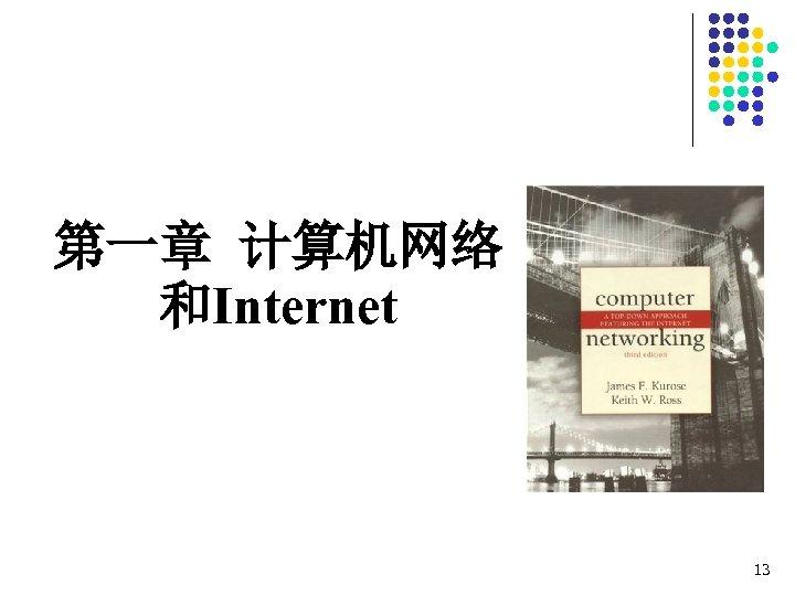 第一章 计算机网络 和Internet 13