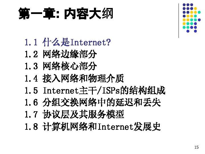 第一章: 内容大纲 1. 1 1. 2 1. 3 1. 4 1. 5 1. 6