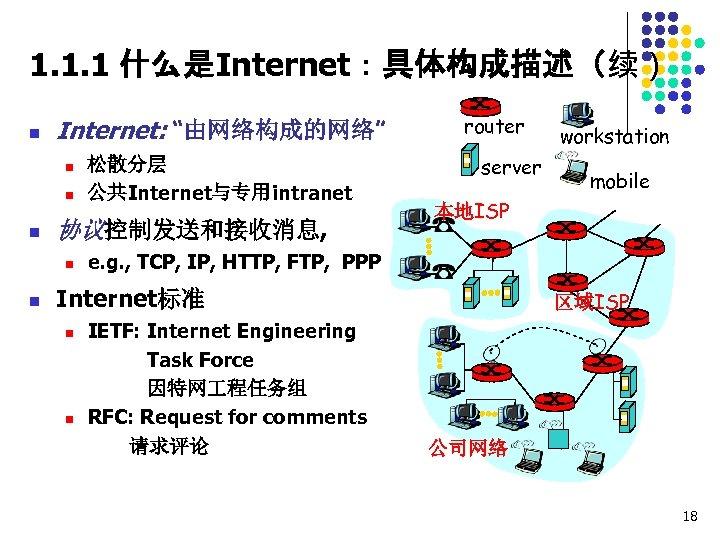 """1. 1. 1 什么是Internet:具体构成描述(续) n Internet: """"由网络构成的网络"""" n n n 协议控制发送和接收消息, n n 松散分层"""