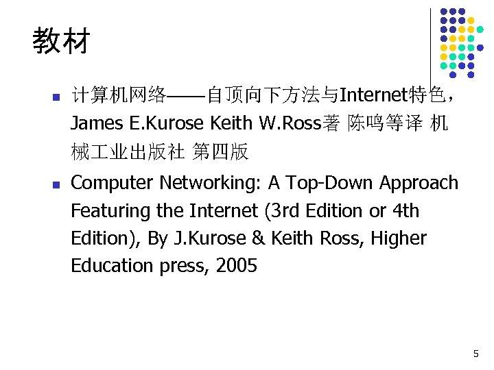 教材 n n 计算机网络——自顶向下方法与Internet特色, James E. Kurose Keith W. Ross著 陈鸣等译 机 械 业出版社