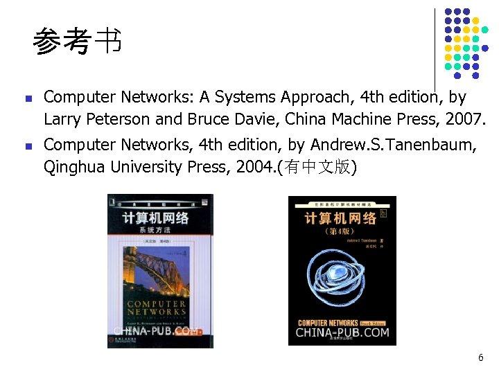 参考书 n n Computer Networks: A Systems Approach, 4 th edition, by Larry Peterson