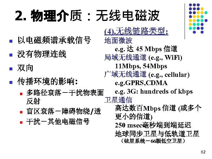 2. 物理介质:无线电磁波 (4). 无线链路类型: n n 以电磁频谱承载信号 地面微波 e. g. 达 45 Mbps 信道