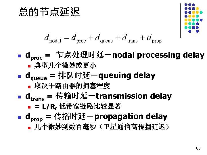 总的节点延迟 n dproc = 节点处理时延-nodal processing delay n n dqueue = 排队时延-queuing delay n