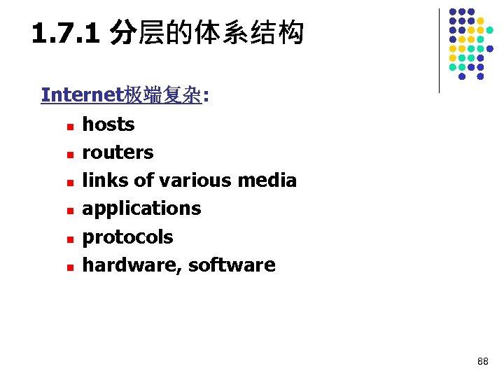 1. 7. 1 分层的体系结构 Internet极端复杂: n hosts n routers n links of various media