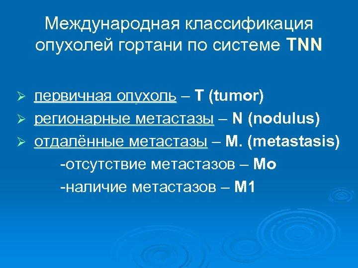 Международная классификация опухолей гортани по системе TNN первичная опухоль – Т (tumor) Ø регионарные