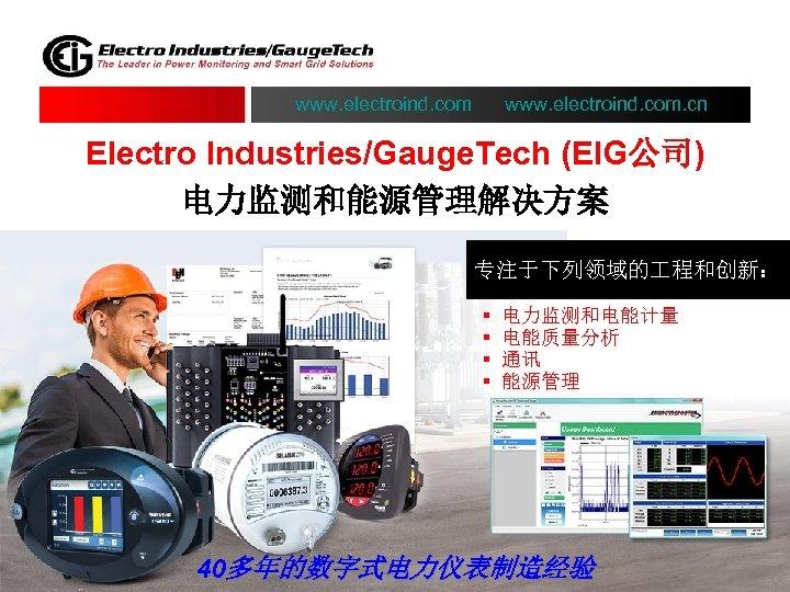 www. electroind. com. cn Electro Industries/Gauge. Tech (EIG公司) 电力监测和能源管理解决方案 专注于下列领域的 程和创新: § § 电力监测和电能计量