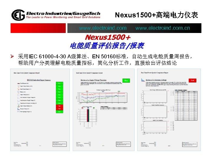 Nexus 1500+高端电力仪表 www. electroind. com. cn Nexus 1500+ 电能质量评估报告/报表 Ø 采用IEC 61000 -4 -30