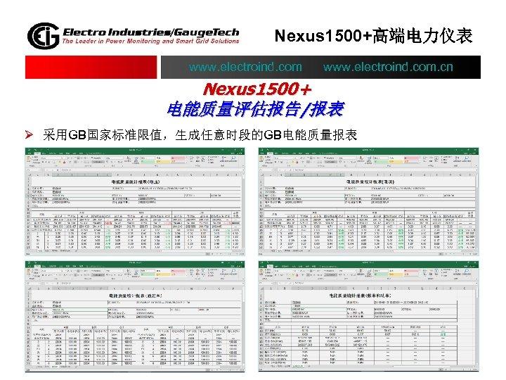 Nexus 1500+高端电力仪表 www. electroind. com. cn Nexus 1500+ 电能质量评估报告/报表 Ø 采用GB国家标准限值,生成任意时段的GB电能质量报表
