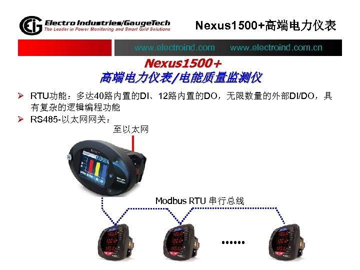 Nexus 1500+高端电力仪表 www. electroind. com. cn Nexus 1500+ 高端电力仪表/电能质量监测仪 Ø RTU功能:多达 40路内置的DI、12路内置的DO,无限数量的外部DI/DO,具 有复杂的逻辑编程功能 Ø