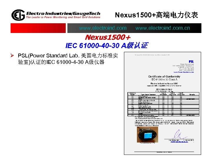Nexus 1500+高端电力仪表 www. electroind. com. cn Nexus 1500+ IEC 61000 -40 -30 A级认证 Ø