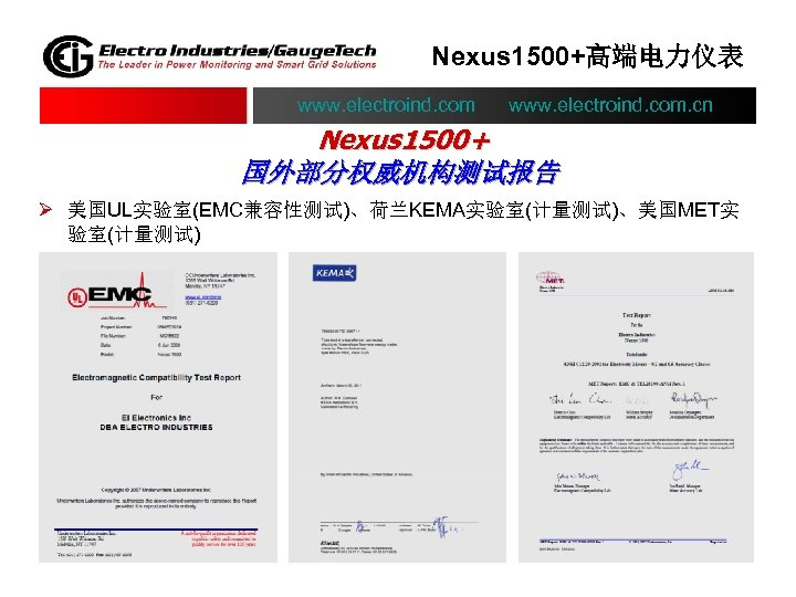 Nexus 1500+高端电力仪表 www. electroind. com. cn Nexus 1500+ 国外部分权威机构测试报告 Ø 美国UL实验室(EMC兼容性测试)、荷兰KEMA实验室(计量测试)、美国MET实 验室(计量测试)