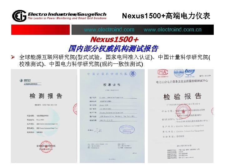 Nexus 1500+高端电力仪表 www. electroind. com. cn Nexus 1500+ 国内部分权威机构测试报告 Ø 全球能源互联网研究院(型式试验,国家电网准入认证)、中国计量科学研究院( 校准测试)、中国电力科学研究院(规约一致性测试)