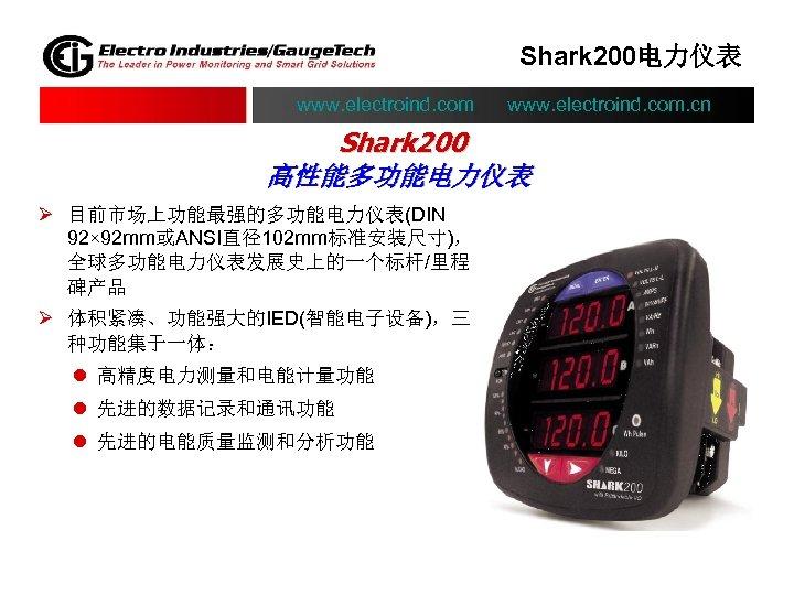 Shark 200电力仪表 www. electroind. com. cn Shark 200 高性能多功能电力仪表 Ø 目前市场上功能最强的多功能电力仪表(DIN 92× 92 mm或ANSI直径102