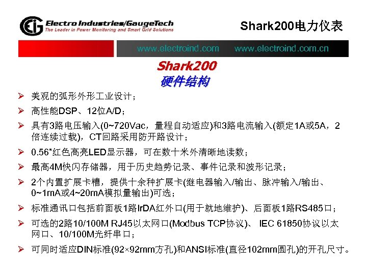 Shark 200电力仪表 www. electroind. com. cn Shark 200 硬件结构 Ø 美观的弧形外形 业设计; Ø 高性能DSP、12位A/D;