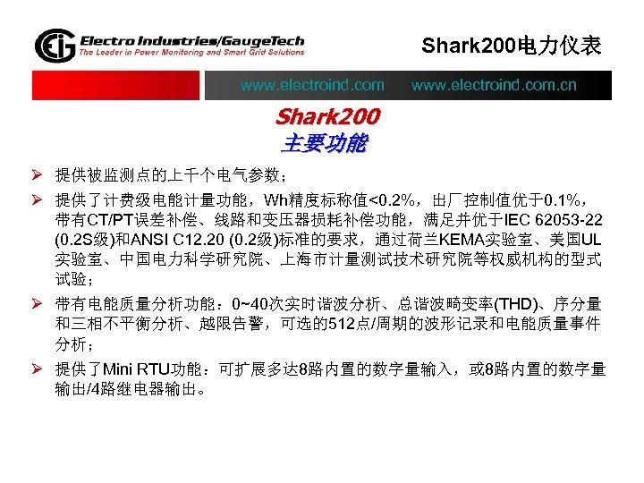 Shark 200电力仪表 www. electroind. com. cn Shark 200 主要功能 Ø 提供被监测点的上千个电气参数; Ø 提供了计费级电能计量功能,Wh精度标称值<0. 2%,出厂控制值优于0.