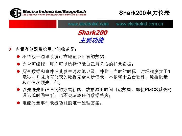 Shark 200电力仪表 www. electroind. com. cn Shark 200 主要功能 Ø 内置存储器带给用户的收益是: l 不依赖于通讯系统可靠地记录所有的数据; l
