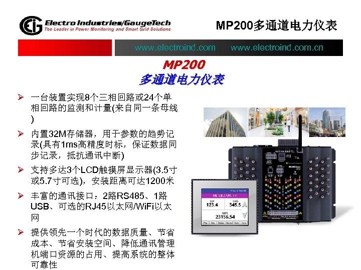 MP 200多通道电力仪表 www. electroind. com. cn MP 200 多通道电力仪表 Ø 一台装置实现 8个三相回路或 24个单 相回路的监测和计量(来自同一条母线
