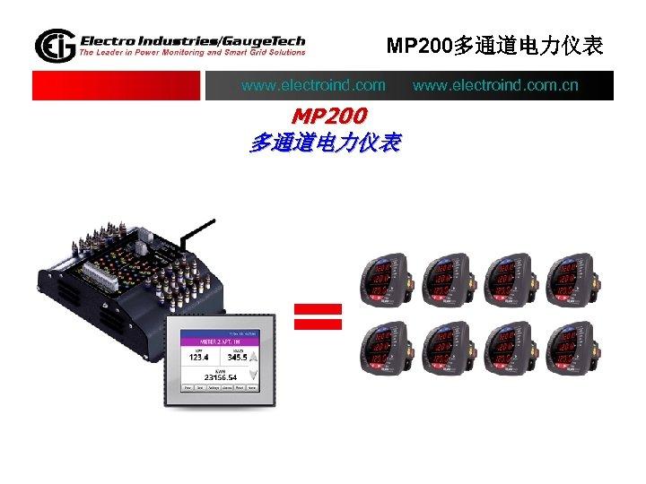 MP 200多通道电力仪表 www. electroind. com. cn MP 200 多通道电力仪表